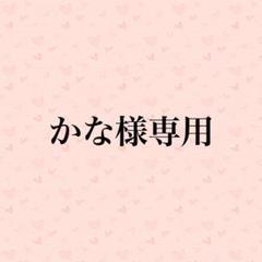 "Thumbnail of ""かな様専用"""