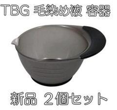 """Thumbnail of """"TBG ヘアダイカップ 2個 毛染め 容器 カラーリング カップ 白髪染め"""""""