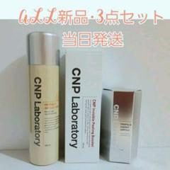 """Thumbnail of """"CNP化粧品 3点セット"""""""