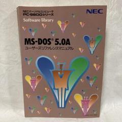 """Thumbnail of """"MS-DOS 5.0A ユーザーリファレンスマニュアル"""""""