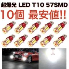 """Thumbnail of """"57SMD10個 送無 超爆光 57SMD T10 LED 10個セット 高輝度"""""""