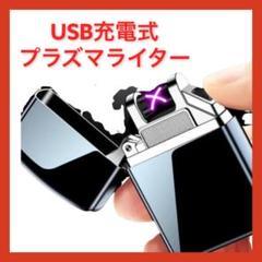 """Thumbnail of """"USB充電式プラズマライター キャンプ たき火 海 ライター タバコ @"""""""