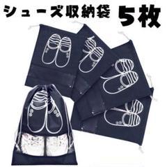 "Thumbnail of ""【5枚】シューズ収納バッグ 巾着袋 靴袋 旅行バッグ 収納 衣類 履物 上履き"""