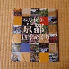 "Thumbnail of ""書籍☆春夏秋冬京都四季めぐり"""