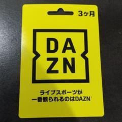 """Thumbnail of """"dazn 3ヶ月"""""""