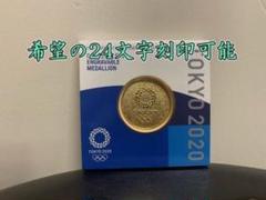 """Thumbnail of """"オリンピックメダル 記念刻印メダリオン 希望の刻印可能"""""""