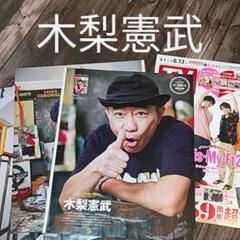 "Thumbnail of ""TVガイド 切り抜き とんねるず 木梨憲武 8/4発売"""