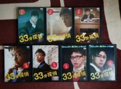 "Thumbnail of ""33分探偵 DVD 全巻セット 全7巻 7枚組 完結"""