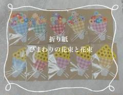 "Thumbnail of ""No.4 折り紙 ひまわりの花束"""