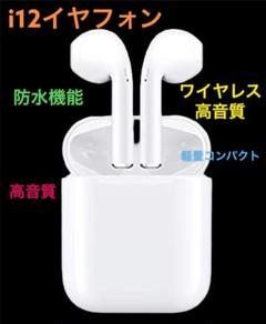 i12ワイヤレスイヤフォン ホワイト