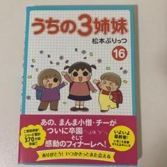 """Thumbnail of """"うちの3姉妹 16"""""""