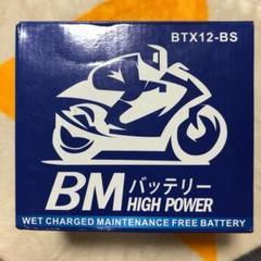 "Thumbnail of ""BMバッテリー BTX12-BS"""