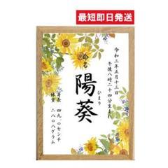 "Thumbnail of ""季節の花の命名書"""