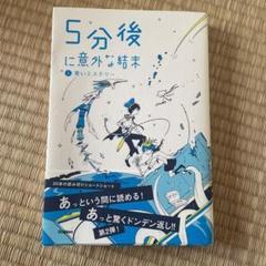 "Thumbnail of ""5分後に意外な結末 2 (青いミステリー)"""