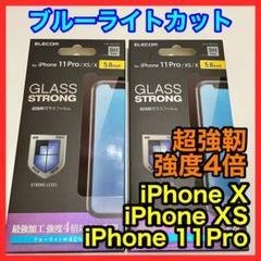 """Thumbnail of """"エレコム iPhone 11Pro XS Xガラスフィルム/3次強化/BLカット"""""""
