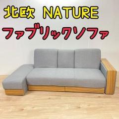 "Thumbnail of ""ナトゥーラ NATURA ソファベッド ソファ 3人掛け 北欧  ファブリック"""