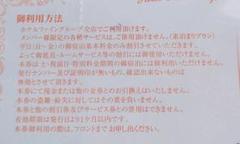"""Thumbnail of """"ホテル ファイングループ 御宿泊基本料金無料券"""""""