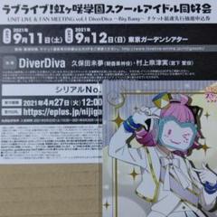 "Thumbnail of ""虹ヶ咲 DiverDiva 最速先行抽選申込券 シリアル"""