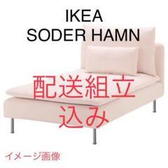 """Thumbnail of """"大人気 IKEA SODERHAMN ソーデルハムン ソファ 配送組立込み"""""""