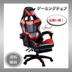 """Thumbnail of """"ゲーミングチェア テレワーク リクライニングチェア オフィス チェア 赤 黒"""""""