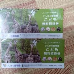 "Thumbnail of ""いしかわ動物園チケット"""