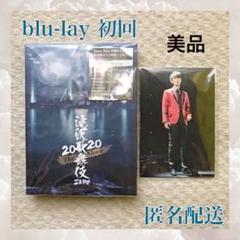 "Thumbnail of ""滝沢歌舞伎ZERO2020The Movie 初回blu-lay"""