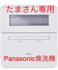"Thumbnail of ""Panasonic NP-TH3-W"""