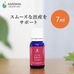 "Thumbnail of ""AMOMA バースサポート"""
