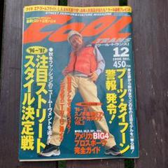 "Thumbnail of ""クールトランス 1996年12月号"""
