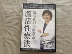 "Thumbnail of ""☆3万円ほどで購入 滝本裕之監修 脳活性療法DVD 施術DVD"""