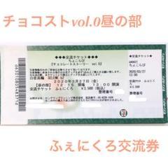 """Thumbnail of """"ふぇにくろ 交流チケット"""""""
