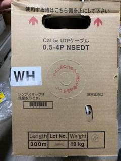 "Thumbnail of ""日本製線 Cat5e UTPケーブル"""