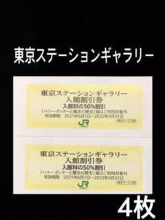 "Thumbnail of ""東京ステーションギャラリー割引券 4枚"""