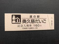 "Thumbnail of ""道の駅きっぷ(ピンク券) 奥久慈だいご"""