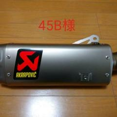 "Thumbnail of ""YZF-R1  15~19アクラポヴィッチスリップオンサイレンサー"""