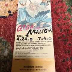 "Thumbnail of ""神戸ゆかりの美術館 GIGA MANGA 入館券"""
