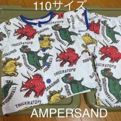 "Thumbnail of ""AMPERSAND☆パジャマ☆恐竜☆110サイズ"""