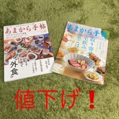 "Thumbnail of ""再値下げ!あまから手帖 2020年6月号と2020年7月号"""