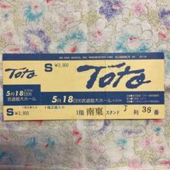 """Thumbnail of """"TOTO '82 武道館 チケット半券"""""""