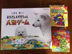 "Thumbnail of ""SoftBank人生ゲーム,バランスブロック、グラグラグラス玩具"""