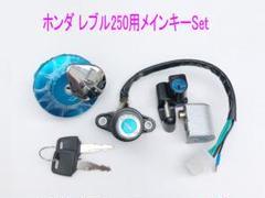 """Thumbnail of """"レブル250/マグナ50互換用タンクキャップ・メインキー等キット"""""""