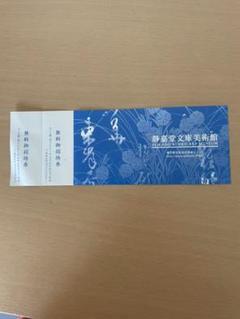 "Thumbnail of ""静嘉堂文庫美術館 招待券"""