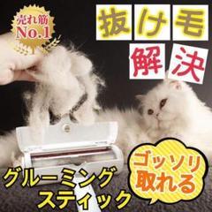 "Thumbnail of ""大人気 グルーミングセット 無限コロコロとハンドグルーミング手袋 イヌネコ用用"""