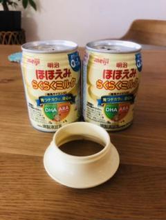 "Thumbnail of ""ほほえみらくらくミルク2個+アタッチメント"""