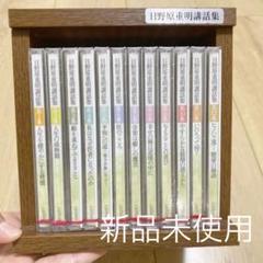 "Thumbnail of ""日野原重明 講話集 CD全12巻 ユーキャン"""