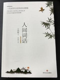 """Thumbnail of """"人间词话 王国维"""""""