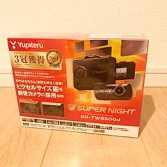 "Thumbnail of ""新品未使用未開封 YUPITERU 前後 2カメラ SUPER NIGHT"""