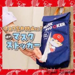 """Thumbnail of """"広島東洋カープ【坊やマスクストッカー】 プレゼント付"""""""