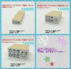 """Thumbnail of """"❤️2行おなまえスタンプ ❤️ (お名前スタンプ(はんこ)⇒1000円"""""""