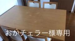 "Thumbnail of ""ダイニングテーブル 大塚家具"""